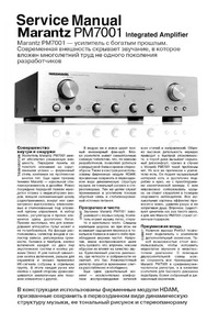 Marantz-12857-Manual-Page-1-Picture